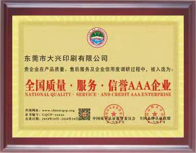资质证书 (6)