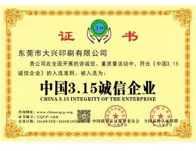 资质证书 (1)