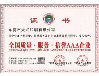 资质证书 (5)